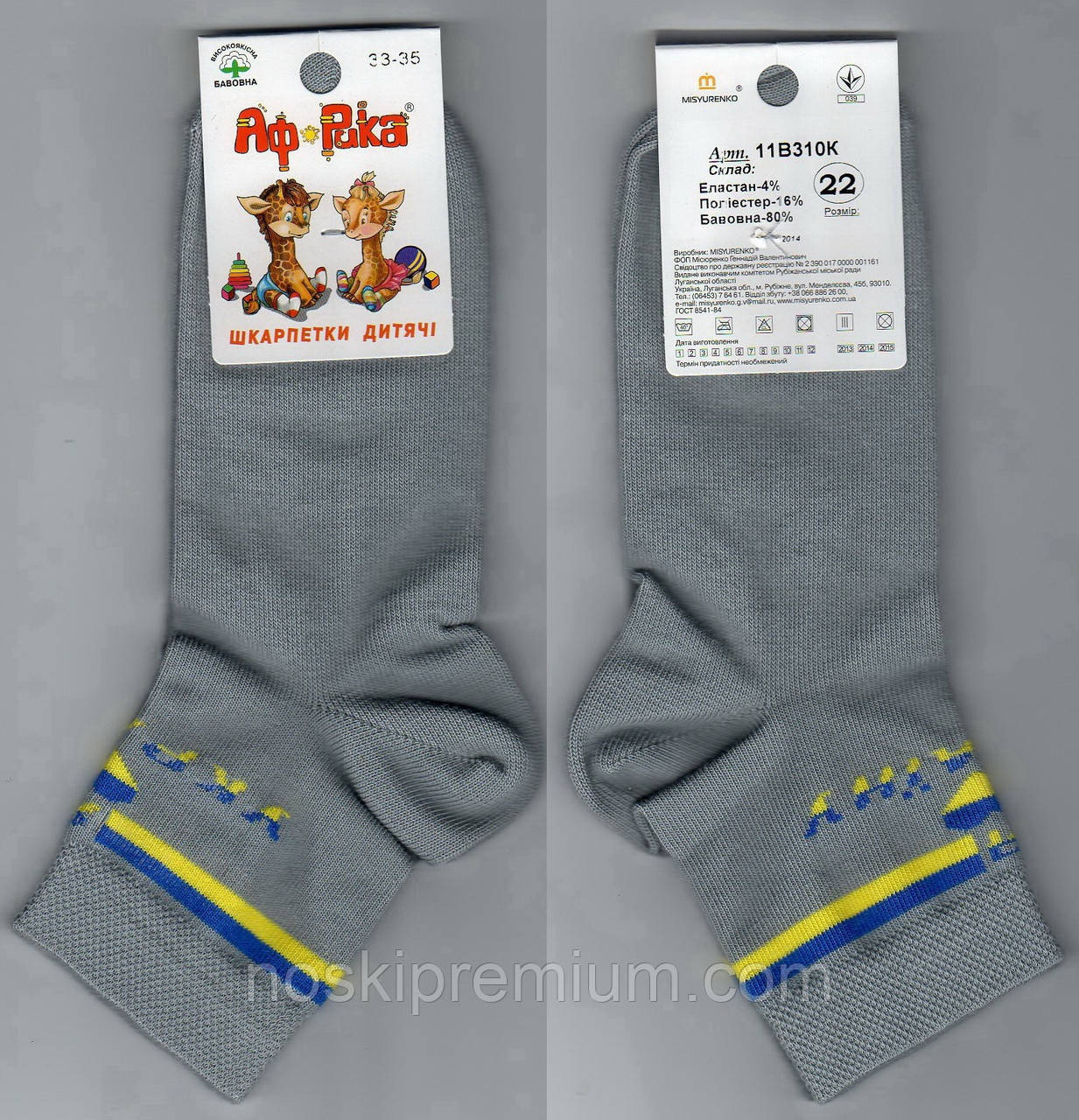 Носки детские демисезонные Мисюренко 18 размер