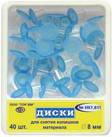№ HK1.611 Диски шлифовальные d-8 мм