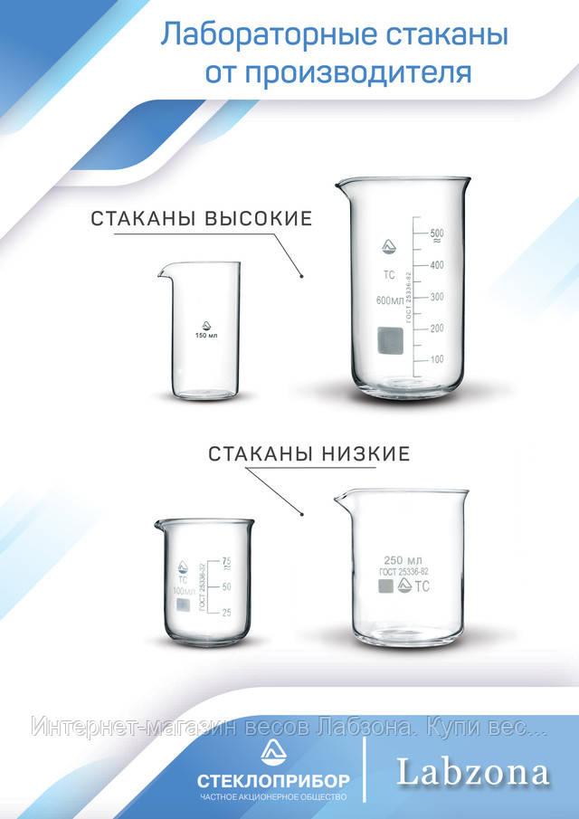 лабораторный стакан