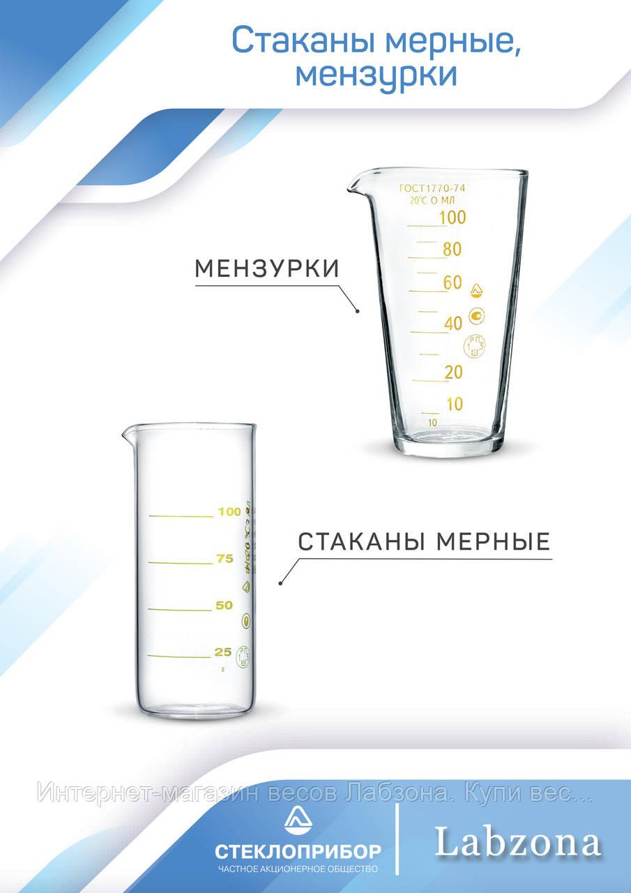 Мерный стакан для бара 100,150,200 мл. Сертифицированный