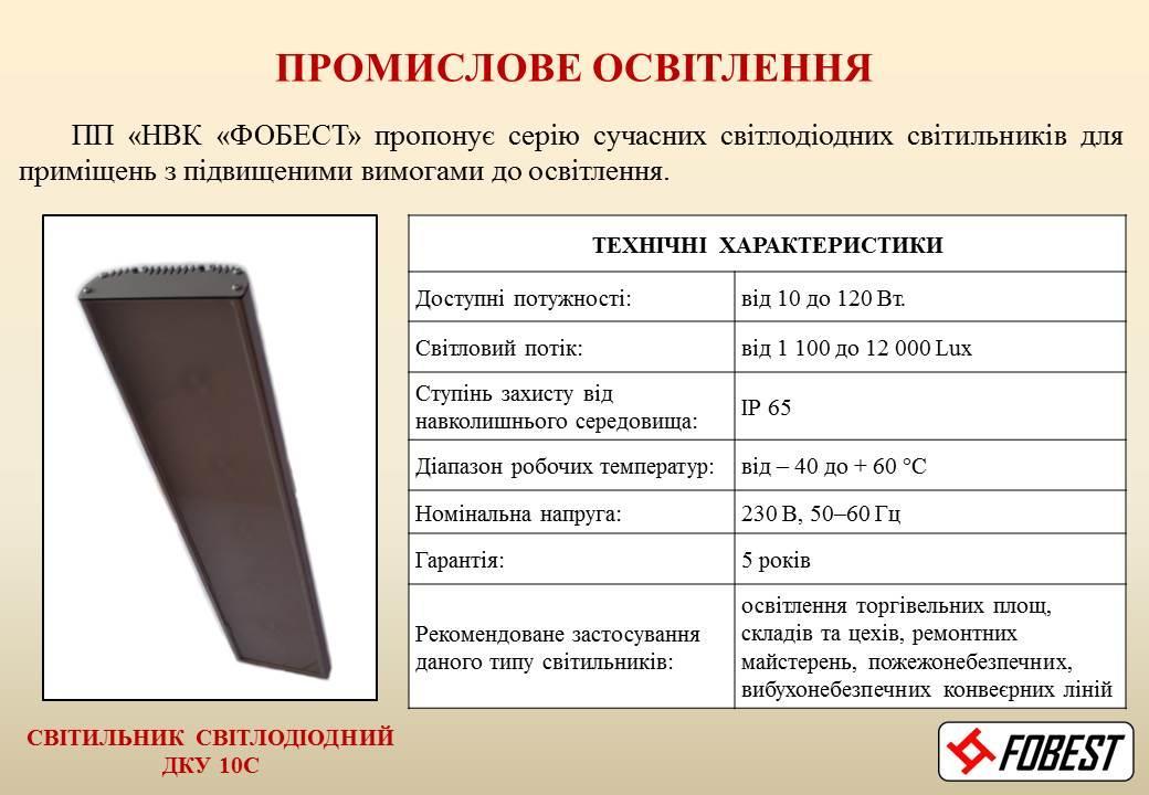 Світильник енергозберігаючий світлодіодний ДКУ 10С-200-001