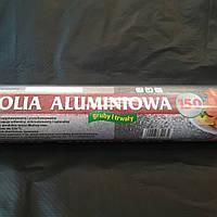 Фольга алюминиевая пищевая 150 метров