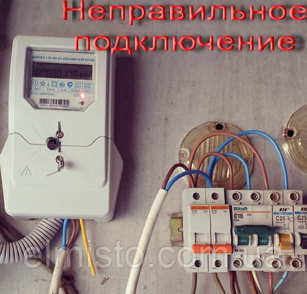 неправильное подключения электросчетчика в Харькове