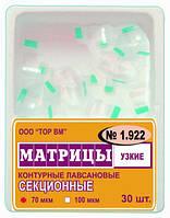 № 1.922 Матрицы контурные секционные лавсановые