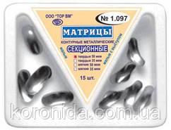 № 1.097 Набор матриц контурных секционных метал. тв.35мкм