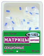 № 1.923 Матрицы контурные секционные лавсановые