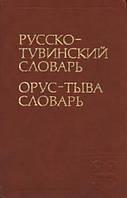 Ред. Монгуш, Д.А.  Русско-тувинский словарь