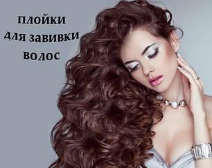 Плойки для завивки волосся