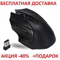 Мышь компьютерная AVAN беспроводная черная + радио USB Wireless mouse Original size 1000 dpi