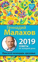 Малахов Г.П. Женский календарь здоровья. 2019 год