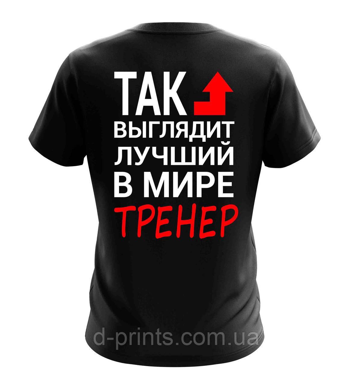 "Футболка мужская с рисунком ""Тренер"" MF-12-44"