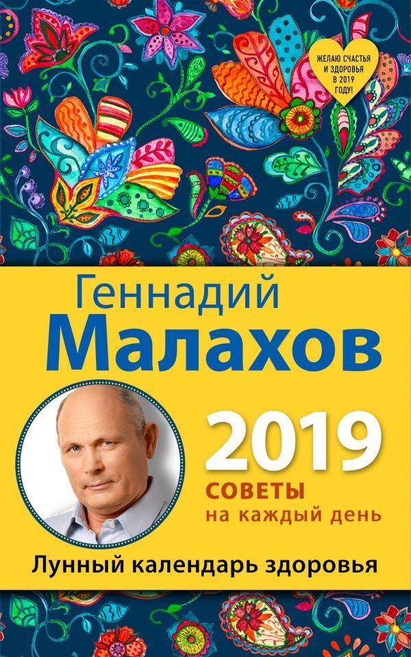 Малахов Р. П. Місячний календар здоров'я. 2019 рік