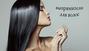 Випрямлячі для волосся