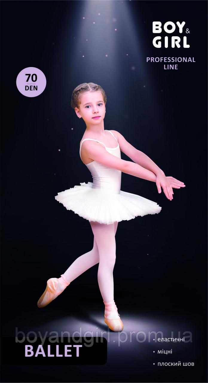 Колготки для балета и танцев Ballet 70 ден от Boy&Girl
