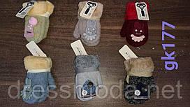 Варежки для детей Aura.via 1-3 лет