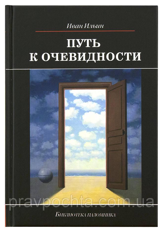 Путь к очевидности. Иван Ильин