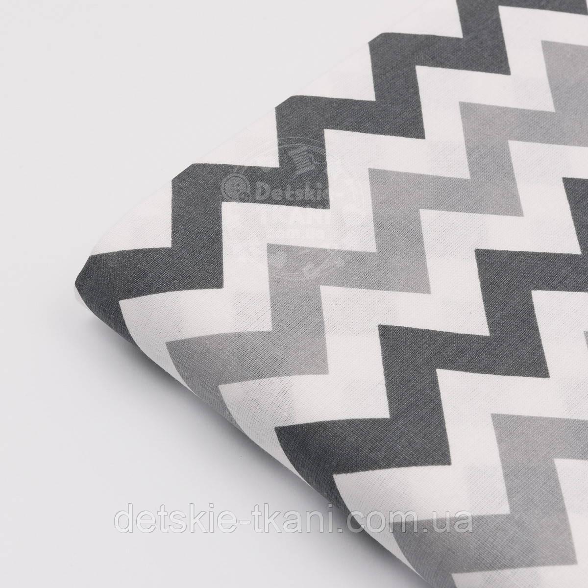 Отрез ткани №595а  с серыми и графитовыми зигзагами, размер 57*160