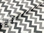 Отрез ткани №595а  с серыми и графитовыми зигзагами, размер 65*160, фото 2