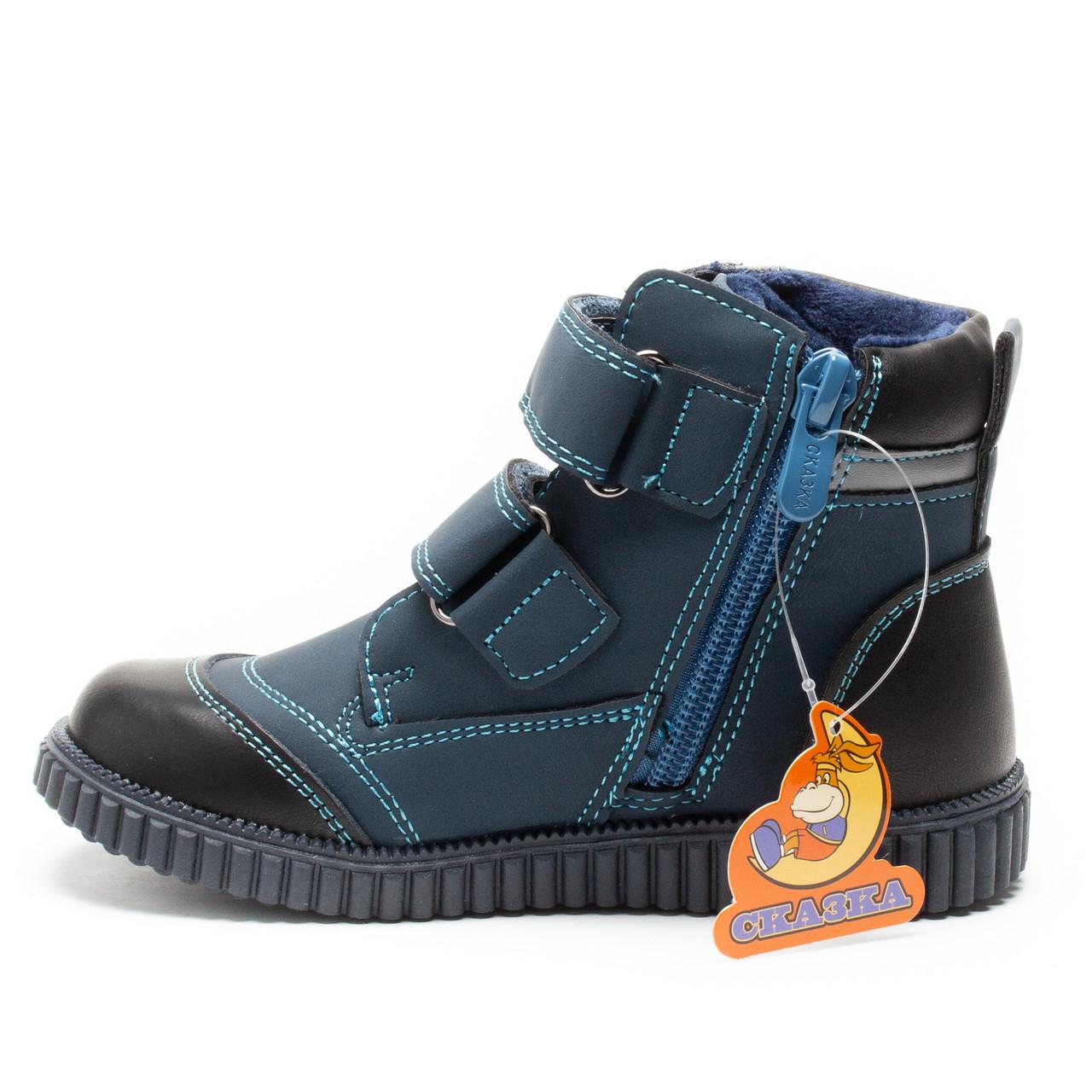 28ec4fe01 Демисезонные ботинки на мальчика, синего цвета, на липучках ТМ