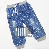 Дитячі утеплені джинси р. 86-92 на махре для дівчинки або хлопчика теплі зимові Туреччина 4443 Синій 86
