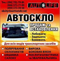 AUTOLIFE (Лобовое стекло,боковое,заднее. Замена автостекла легковые, грузовые автобус. Автообшивка)