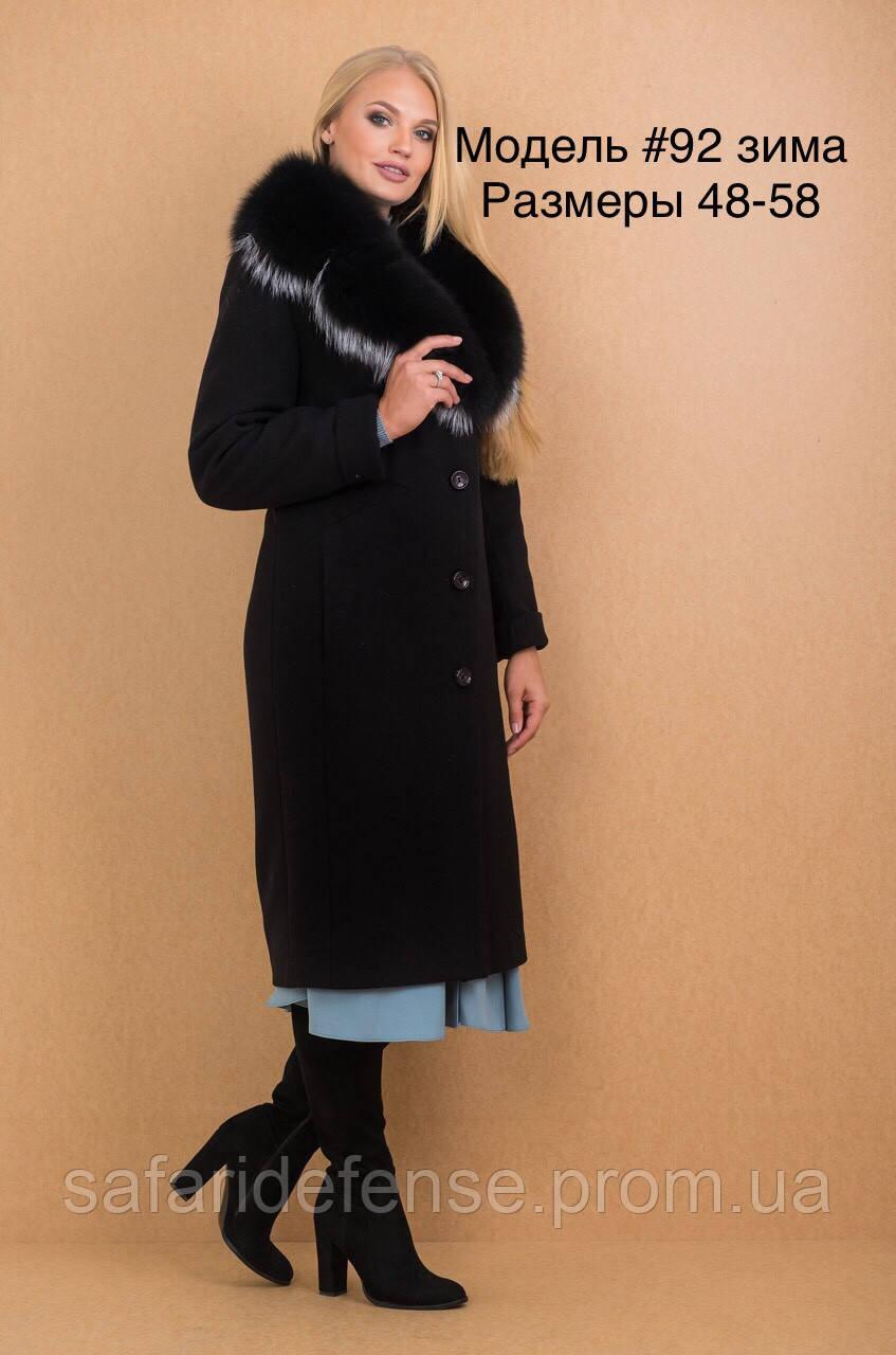 d2e43aa896d9 Женское зимнее пальто больших размеров 48-58 - Интернет-магазин одежды,  обуви,