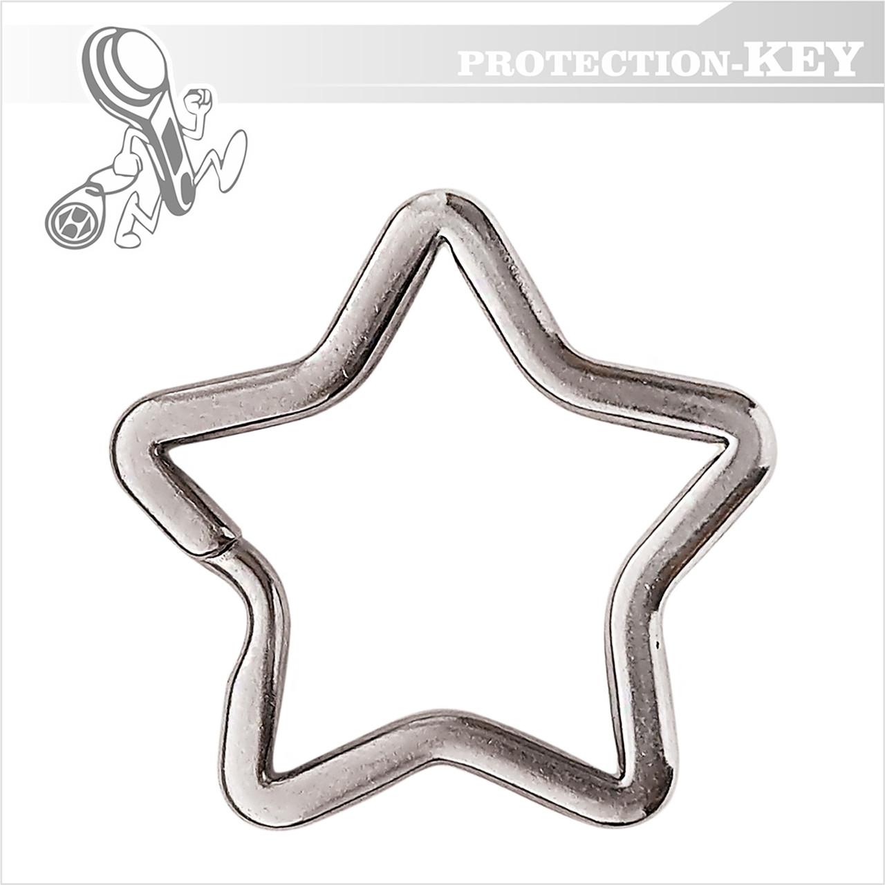 Кольцо для ключей заводное звезда Ø 33 мм