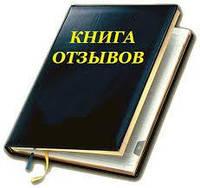 """Наша """"КНИГА ОТЗЫВОВ и ПРЕДЛОЖЕНИЙ"""""""