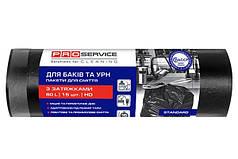 Мешки для Мусора 60 л.55*64 с Затяжкой 15шт Черные Мусорные Пакеты  -ТМ PRO Servis