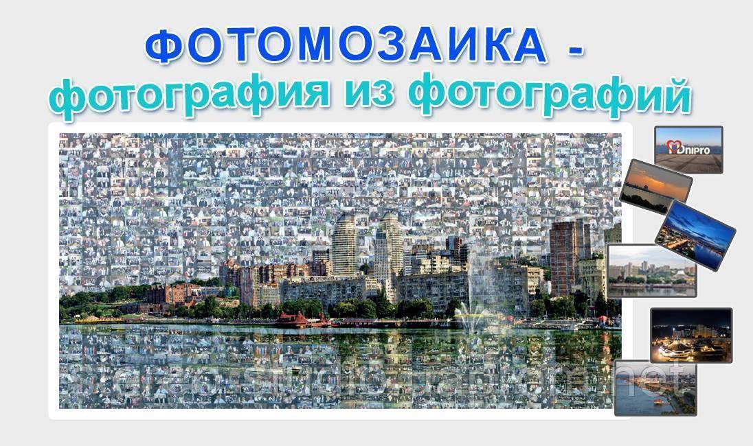 Панорама Днепра  - фотография из Ваших фотографий