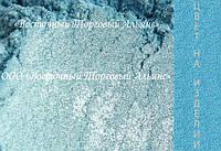 Перламутровый краситель «Голубой топаз» 40 г
