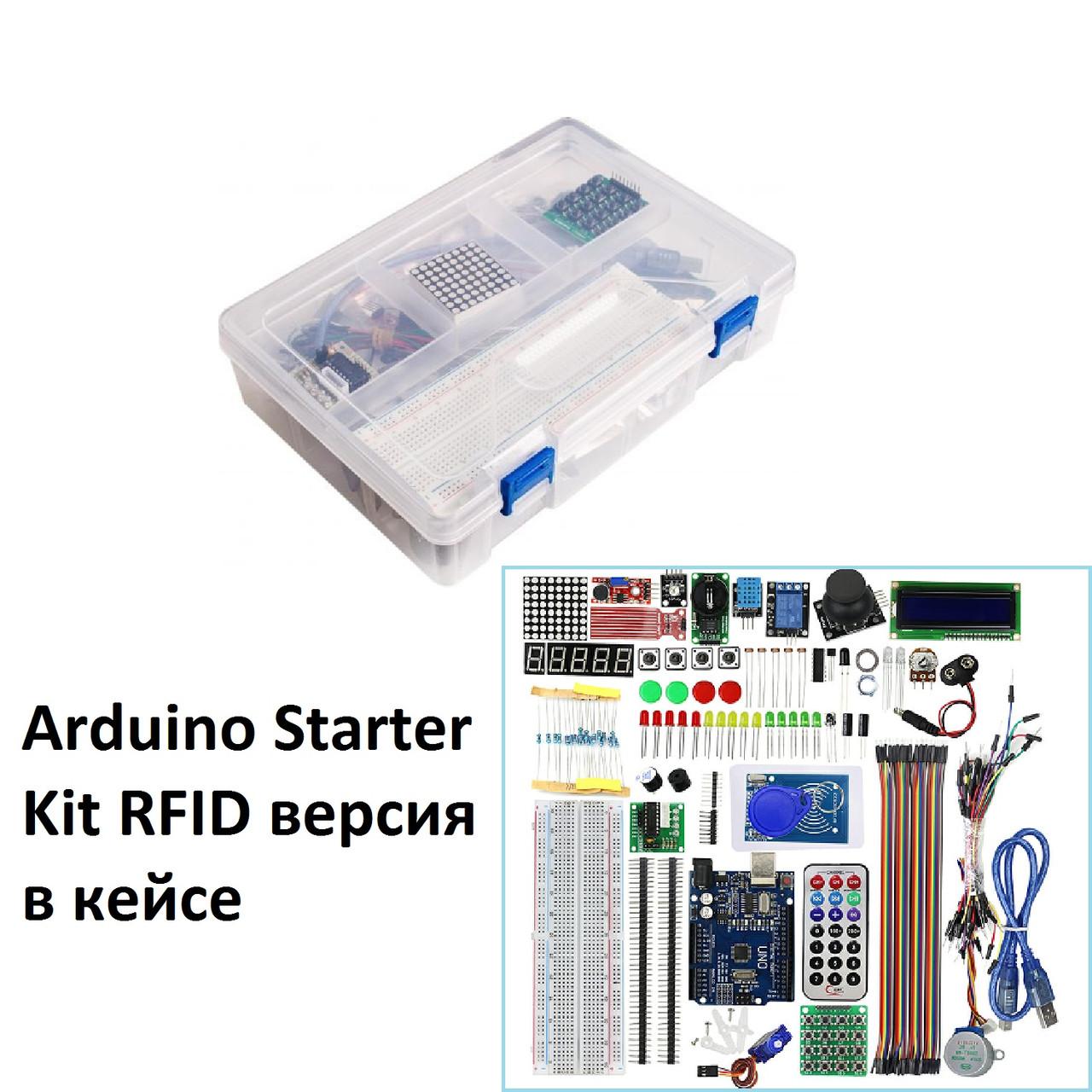 RFID версия Arduino стартовый набор обучающий на базе Uno R3 + кейс