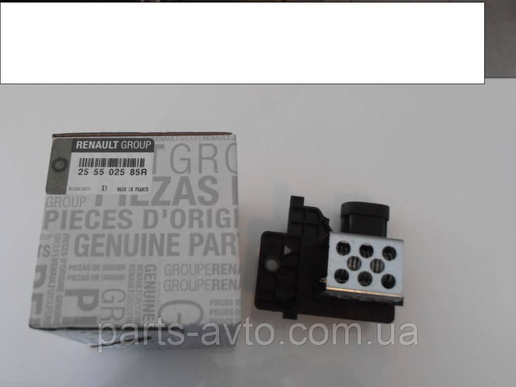 Резистор основного вентилятора Renault Sandero 2 Original 255502585R.255509263R.