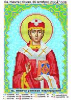Св. Никита именная икона под бисер