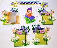Визитная карточка детского сада с карманами для информации Калинонька