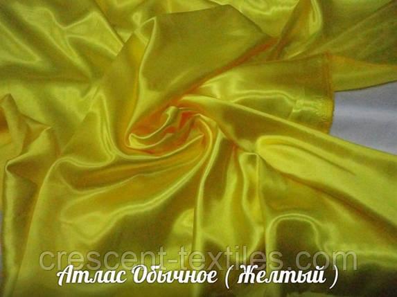 Атлас Обычный (Желтый), фото 2