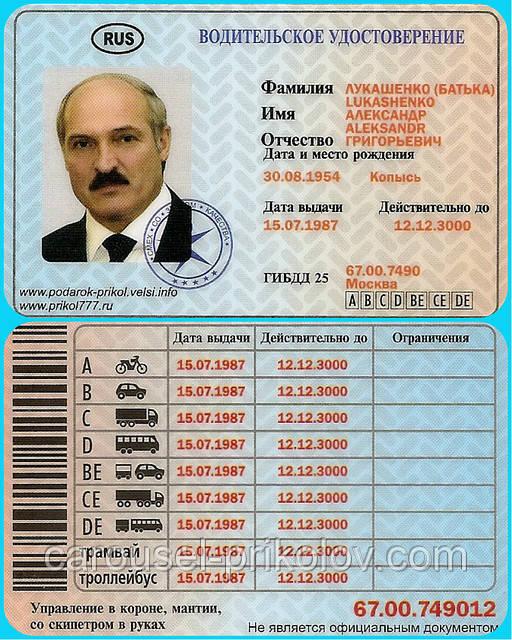 Водительское удостоверение Лукашенко