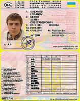 Водительское удостоверение Лобанов
