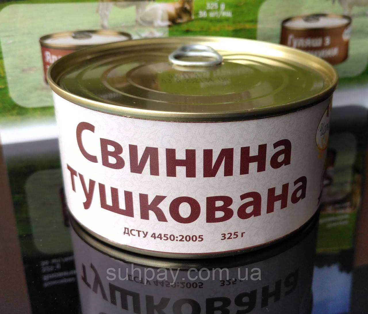 Свинина тушеная ДСТУ ключ 325г