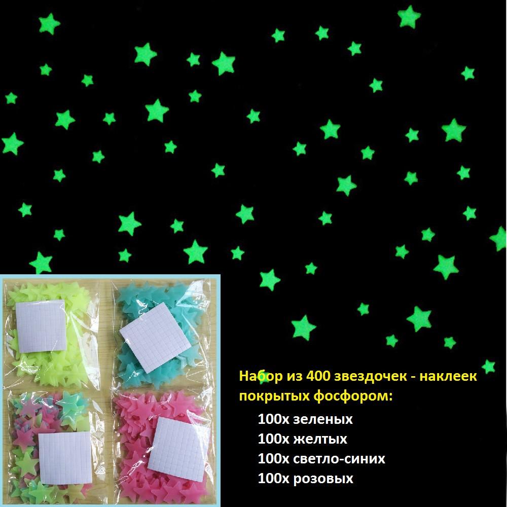 Разноцветные звезды стикеры наклейки на потолок стены (400 штук в наборе)
