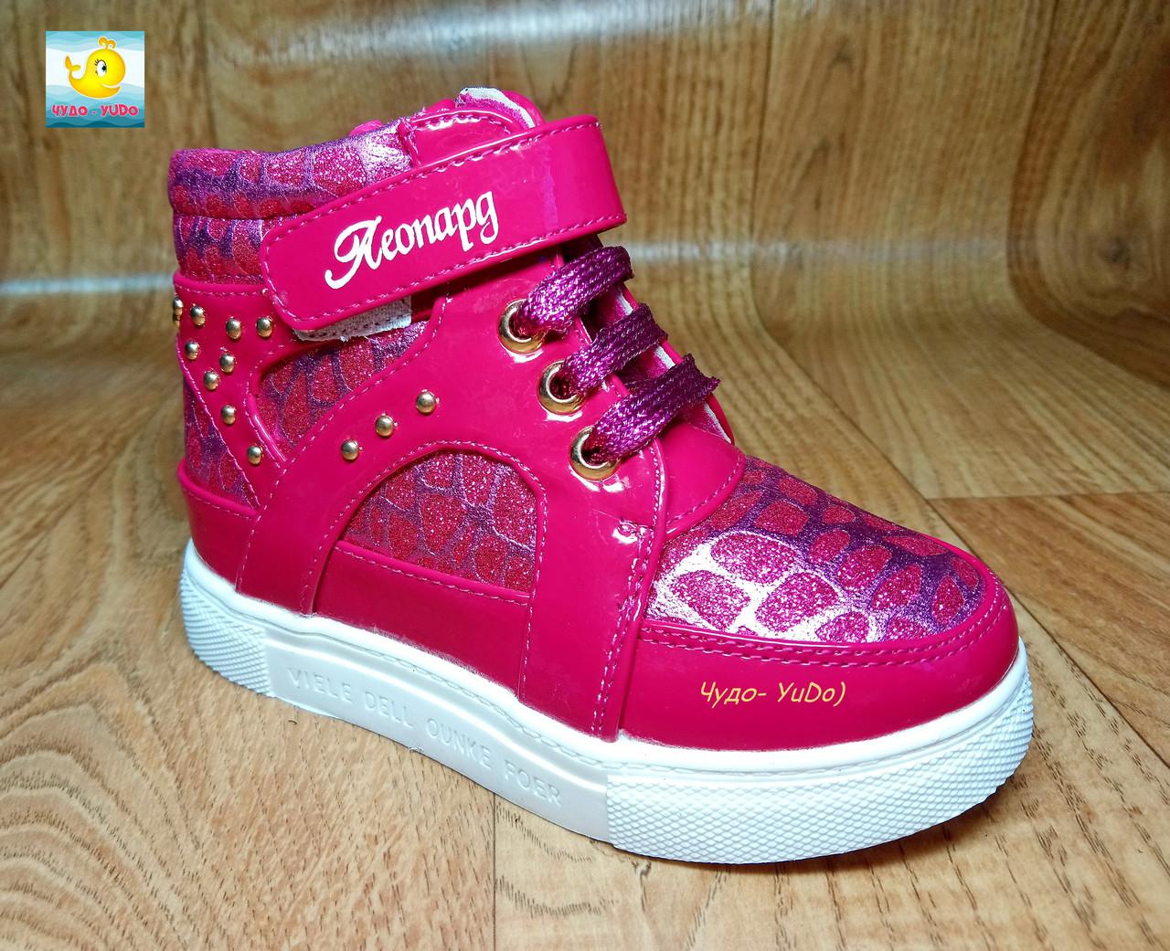 Деми ботинки Леопард девочкам