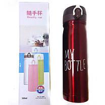 Термос Vacuum Cup 9036 My Bottle 500 мл, красный, фото 3