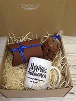 """Стильный кофейный подарочный набор ручной работы """"Для тебя"""", фото 1"""