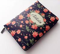 Біблія формат 045 zti темно-синя (червоні квіти) українською, фото 1