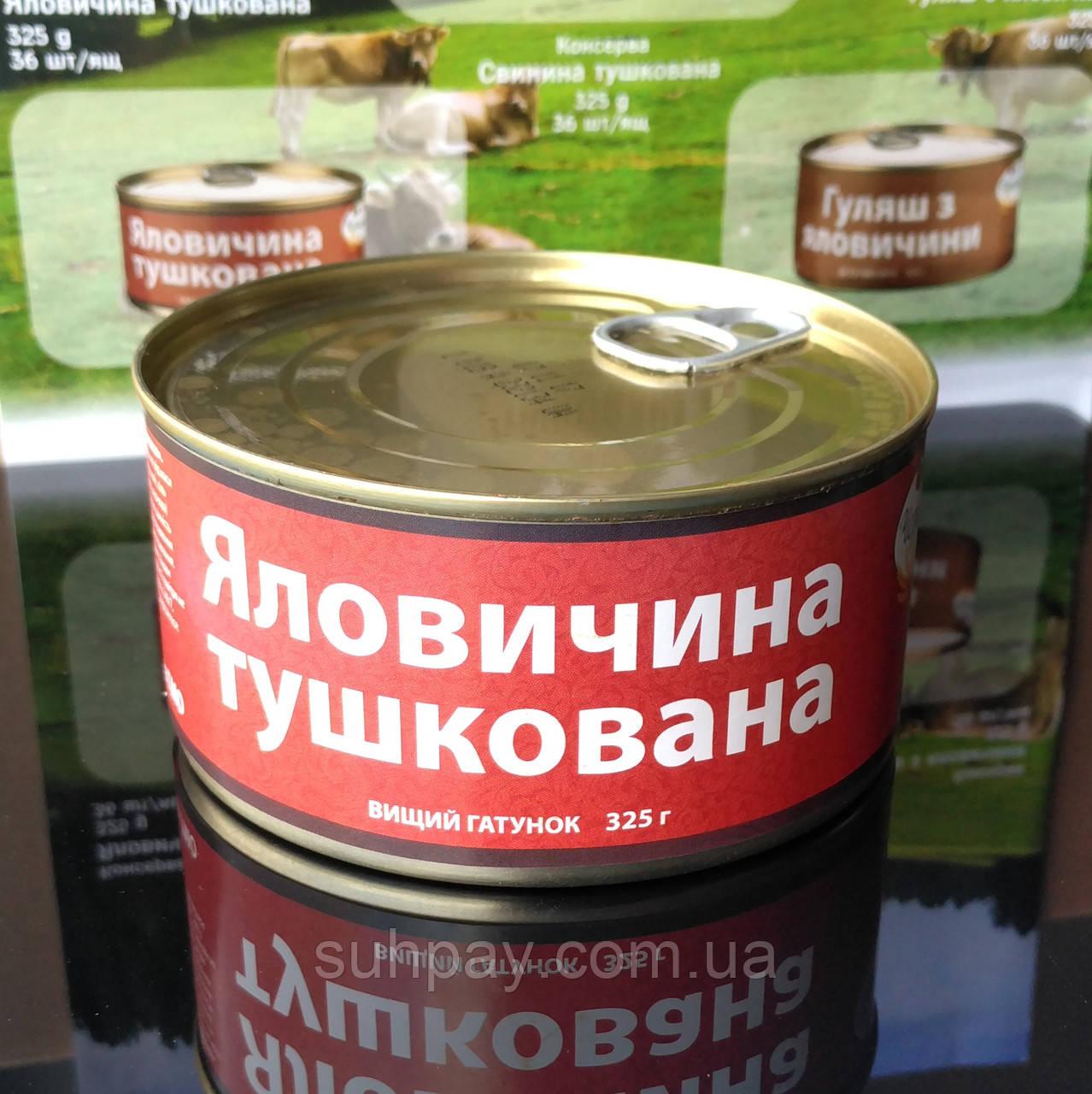 """Консервы """"Говядина тушеная"""" ДСТУ ключ 325г"""