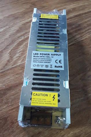 Блок питания удлиненный 12V-150W-12,5А серия Long, фото 2