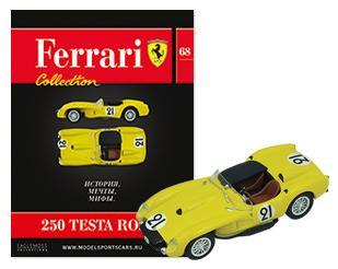 Модель коллекционная Ferrari Collection №68 (1:43)