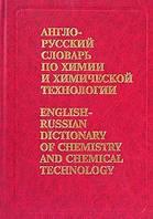 Ц. Д. Осипенко, М. М. Мельникова, И. И. Потапов и др.  Англо-русский словарь по химии и химической