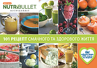Книга '101 рецепт вкусной и здоровой жизни' NutriBullet Delimano