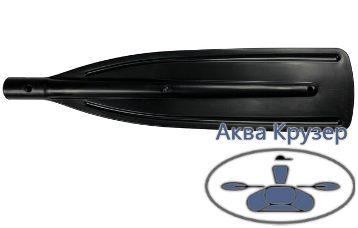 пластикові лопаті для весел купити в Києві і Україні - весла -Аква Крузер